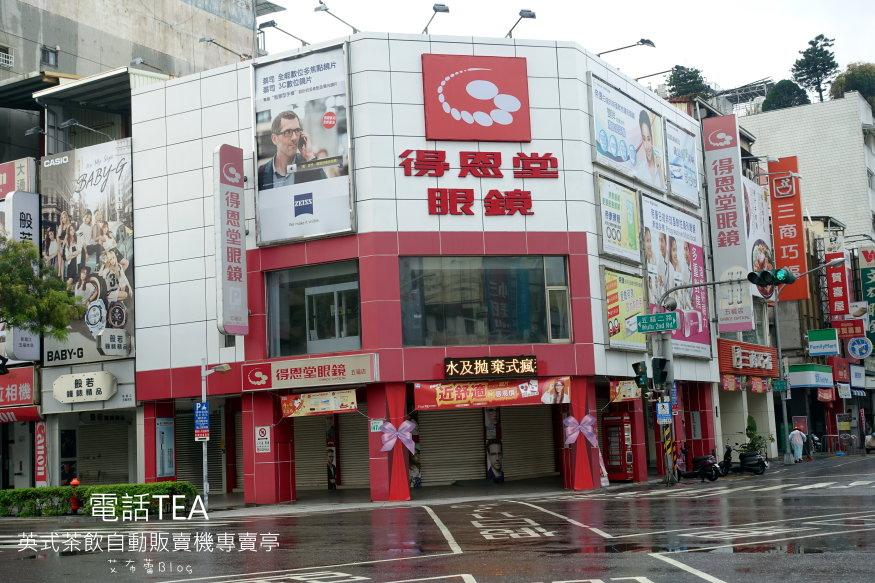 電話TEA 英式茶飲自動販賣機專賣亭202.JPG