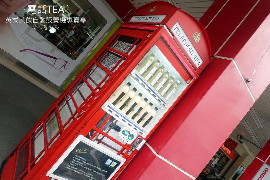 電話TEA 英式茶飲自動販賣機專賣亭203.JPG