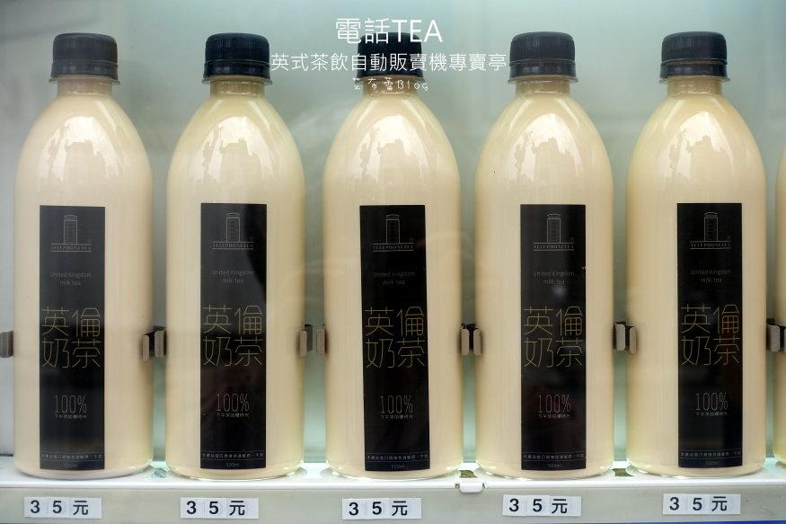 電話TEA 英式茶飲自動販賣機專賣亭204.JPG
