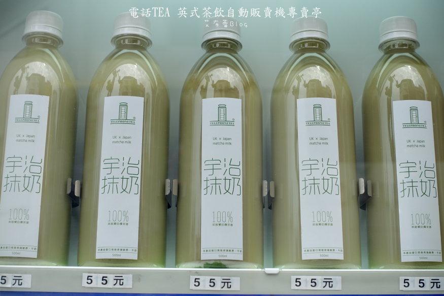 電話TEA 英式茶飲自動販賣機專賣亭205.JPG