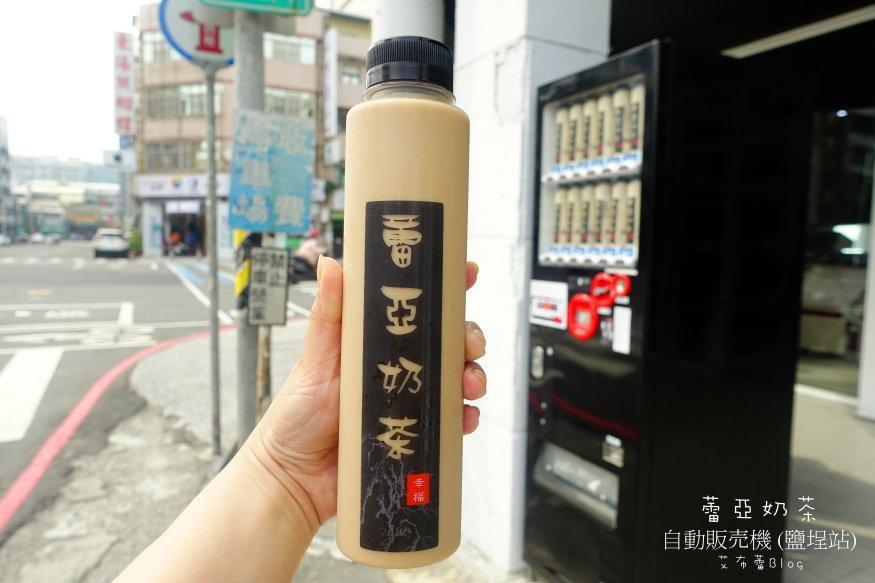 蕾亞奶茶.自動販賣機(鹽埕站)201.JPG
