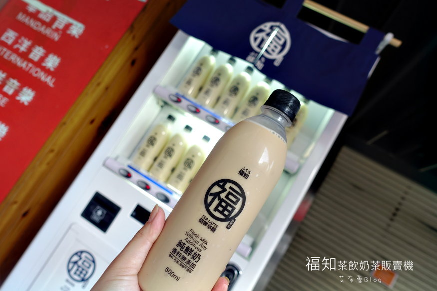 福知茶飲奶茶販賣機201.JPG
