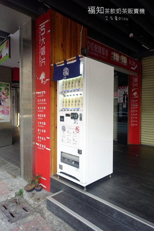 福知茶飲奶茶販賣機202.JPG