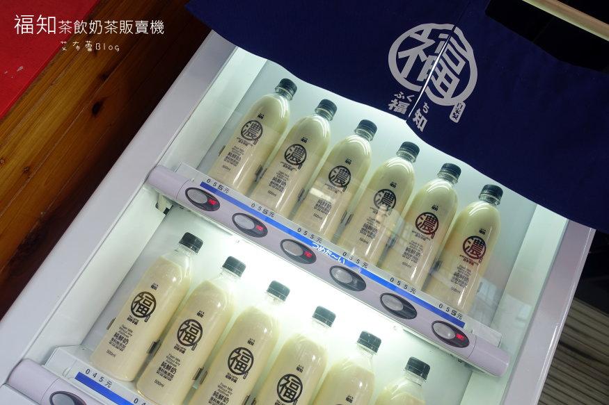 福知茶飲奶茶販賣機204.JPG