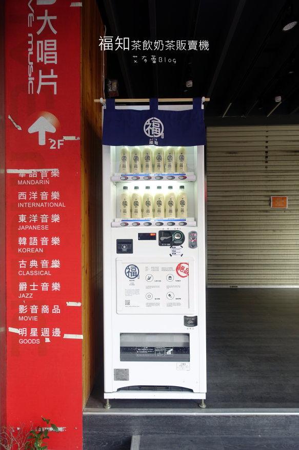 福知茶飲奶茶販賣機205.JPG