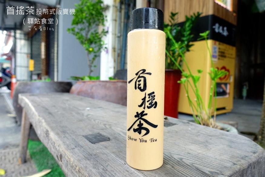 首搖茶販賣機(驛站食堂)201.JPG