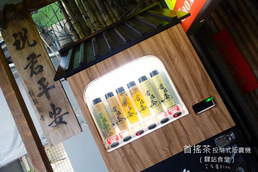 首搖茶販賣機(驛站食堂)204.JPG