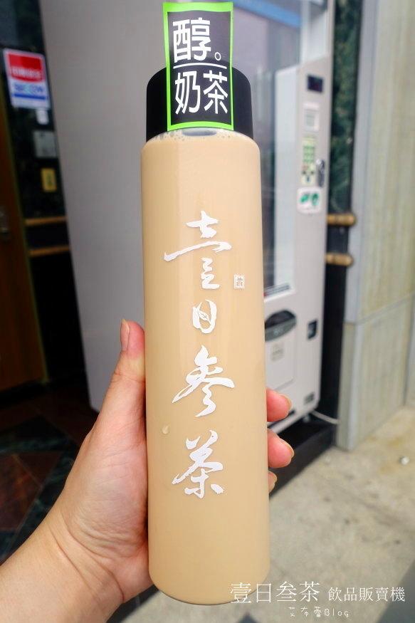壹日茶 飲品販賣機204