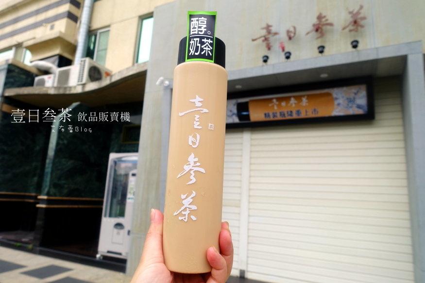 壹日茶 飲品販賣機201