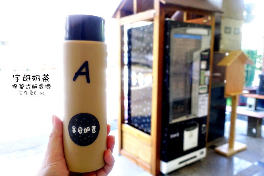 字母奶茶 投幣式販賣機201