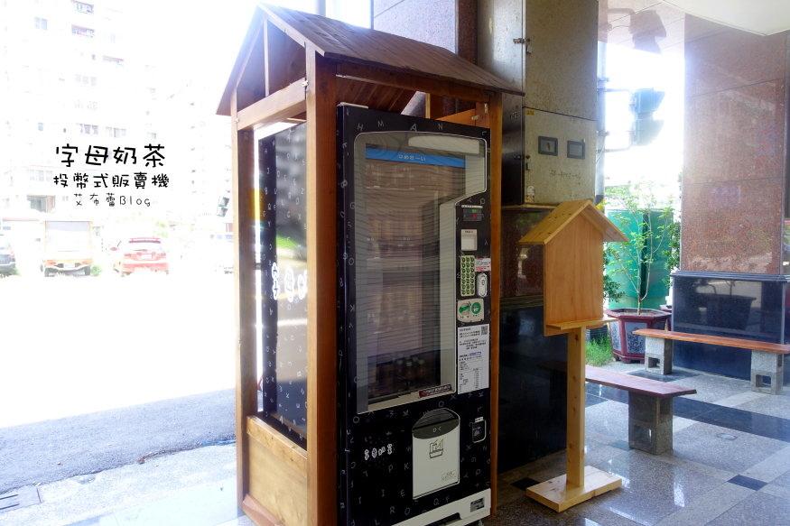 字母奶茶 投幣式販賣機203