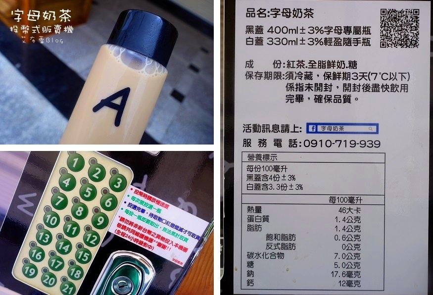 字母奶茶 投幣式販賣機204