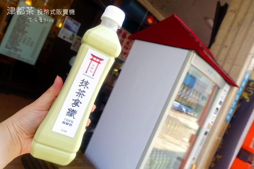 津都茶201.JPG