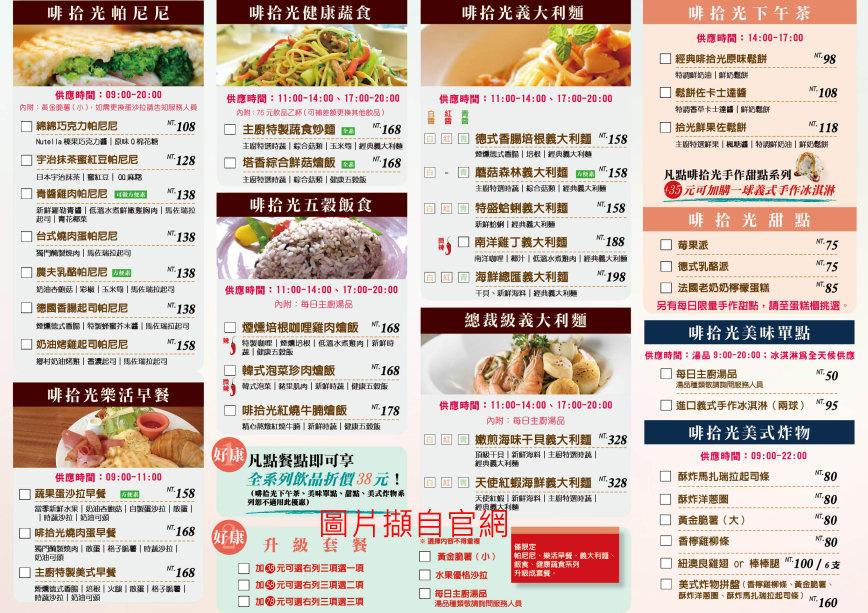 menu 202.jpg