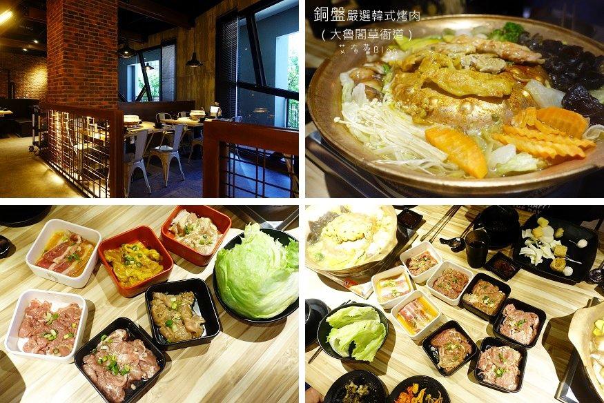 銅盤嚴選韓式烤肉02