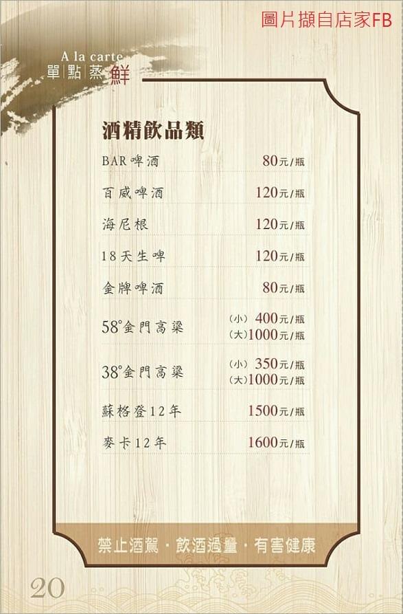 菜單19.jpg