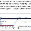 成田到上野交通01