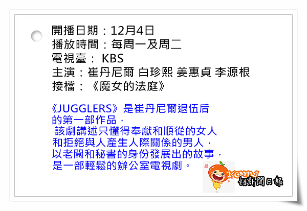 《JUGGLERS》劇情