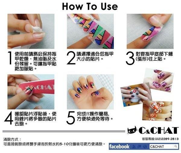 指甲貼使用方式