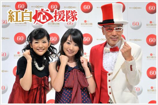 NHK 紅白大賽 2009 - cover
