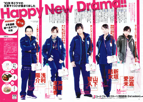 Code Blue S2 cover