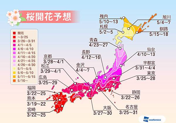 2014櫻開花予想圖.jpg