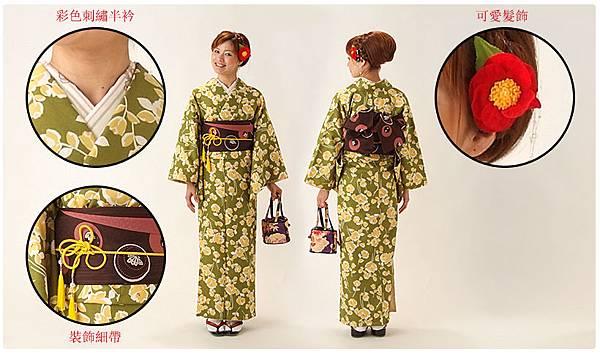 kimono-option