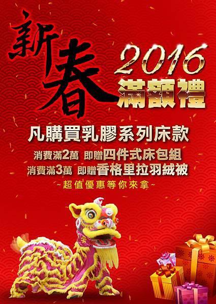 2016新春滿額禮A4_RGB
