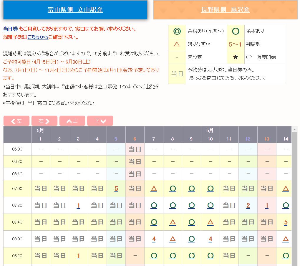 黑部立山官網預約.png