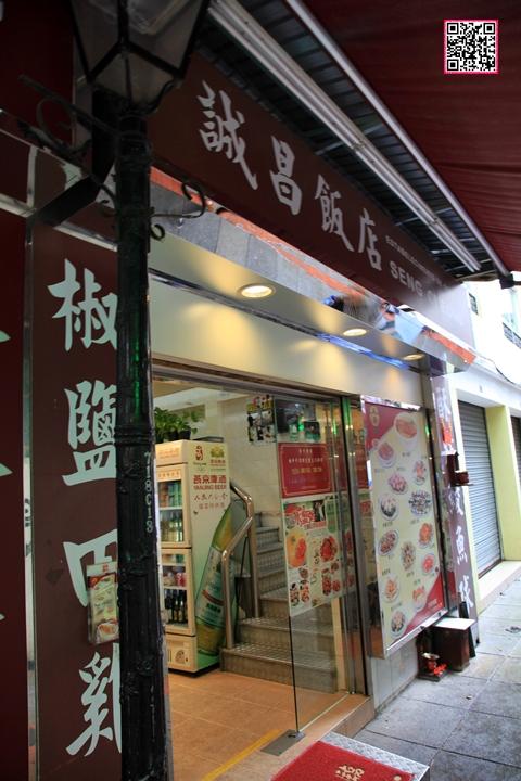 誠昌飯店-1