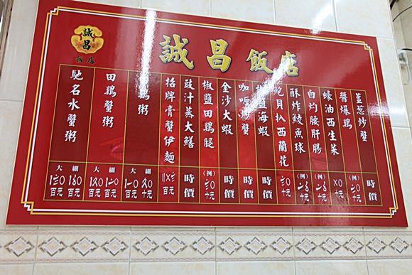 誠昌飯店-4