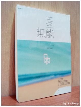 05- 愛無能