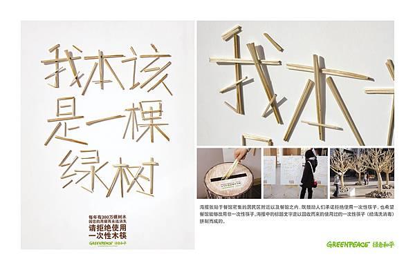 筷子海报2