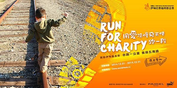 Run_for-charity_2048x1024_V2_sponsor