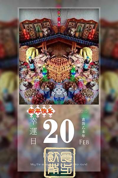 來自西藏的新年祝福