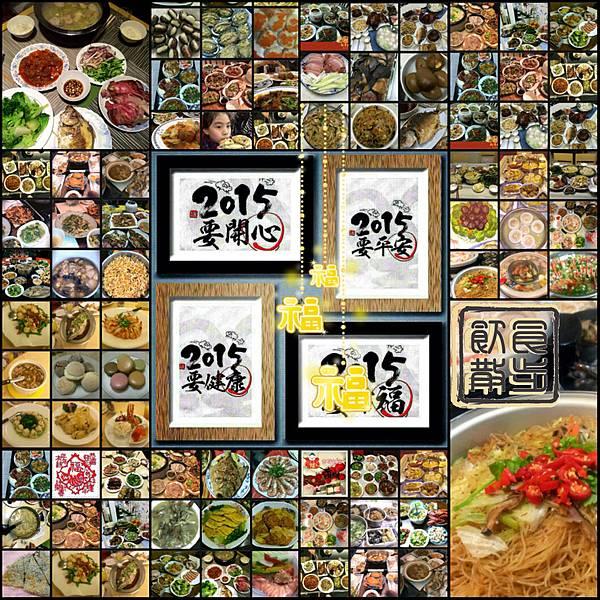 2015團圓飯之一