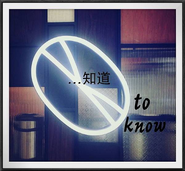 to know