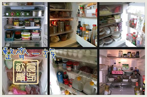 整齊族的冰箱