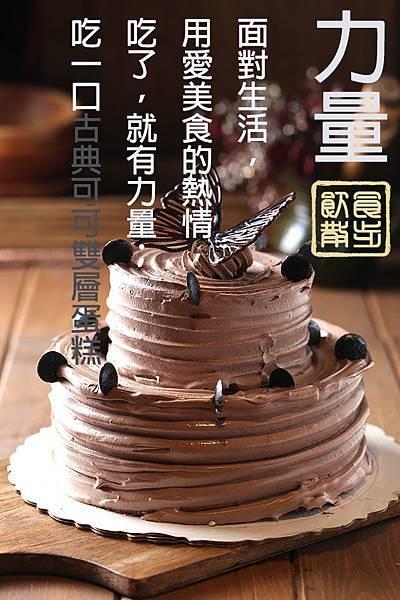 古典可可雙層蛋糕