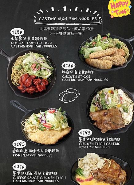 品台灣午餐菜單