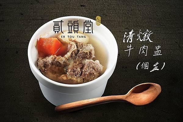 清燉牛肉盅湯已修