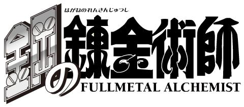 Fullmetal_Alchemist_logo.png