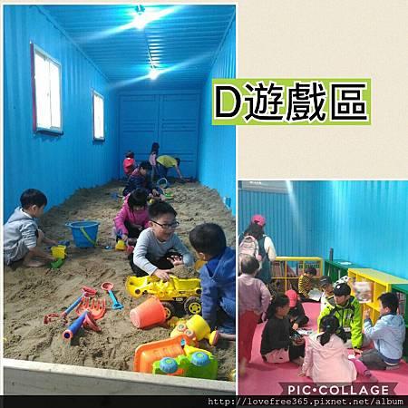 2017世界兒童手作藝術節 (D)遊戲區