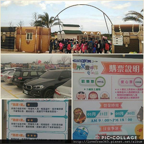 2017世界兒童手作藝術節 停車場就在門口前