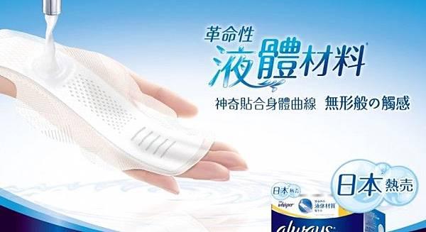 液體衛生棉 液體材質