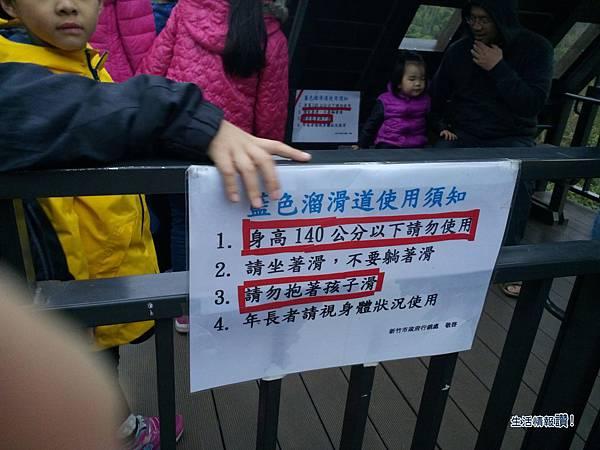 新竹 香山區-青青草原 溜滑梯注意事項