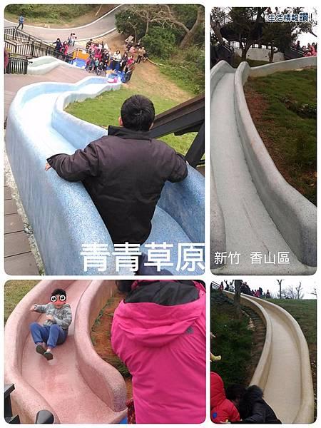 新竹香山區青青草原 4座溜滑梯