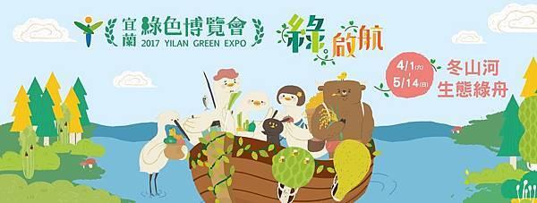 綠博宣傳海報-生態綠舟