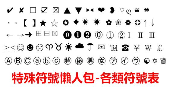 特殊符號懶人包 各類符號