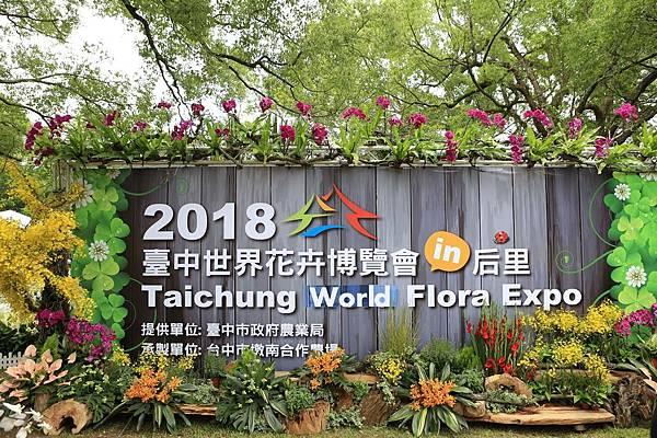 2018台中世界花卉博覽會(2018花博)in 后里G